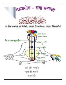 subtle-system-chart-islam-1